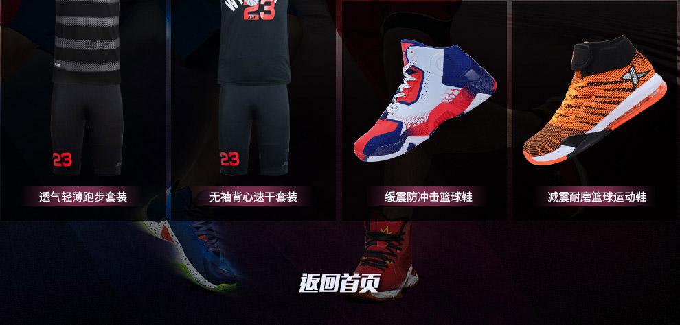 特步运动鞋-透气轻薄跑步套装-无袖背心速干套装-缓震防冲击篮球鞋-减震耐磨篮球运动鞋