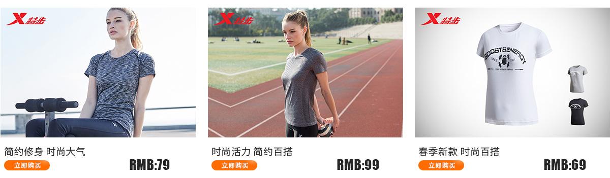 特步运动短T恤女