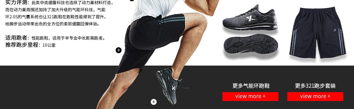 特步气能环科技-动力巢科技跑鞋