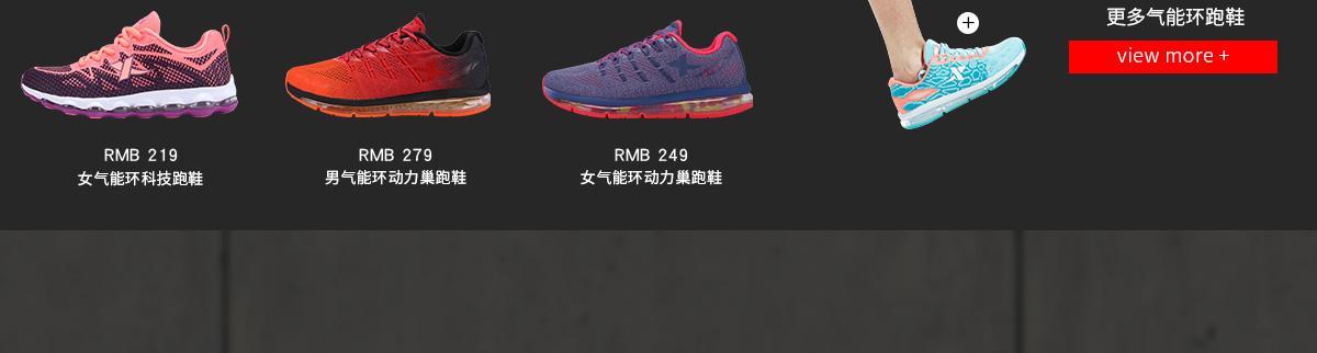 特步气能环跑鞋