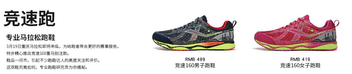 竞速跑-专业马拉松跑鞋