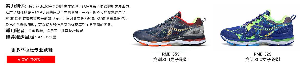 竞速跑-专业马拉松跑鞋-性能跑鞋