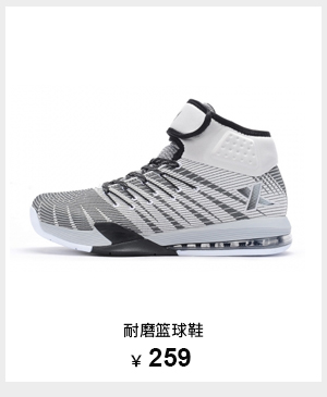特步舒适篮球鞋