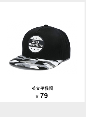特步时尚帽