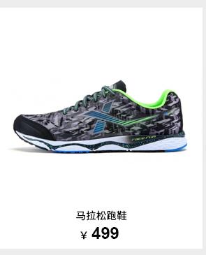 特步马拉松跑鞋