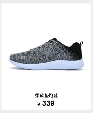 特步柔软垫跑鞋