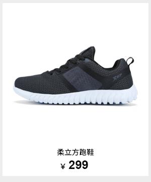 特步柔立方跑鞋