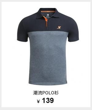 特步运动POLO衫