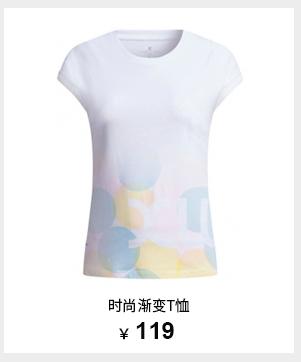 特步女子时尚渐变T恤
