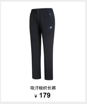 特步女子吸汗梭织长裤