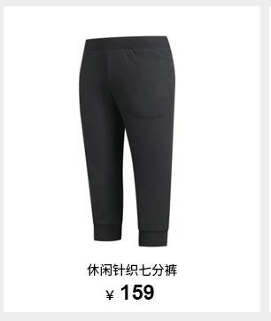 特步女子休闲七分裤