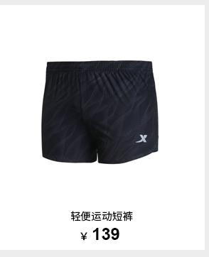 特步女子轻薄运动短裤