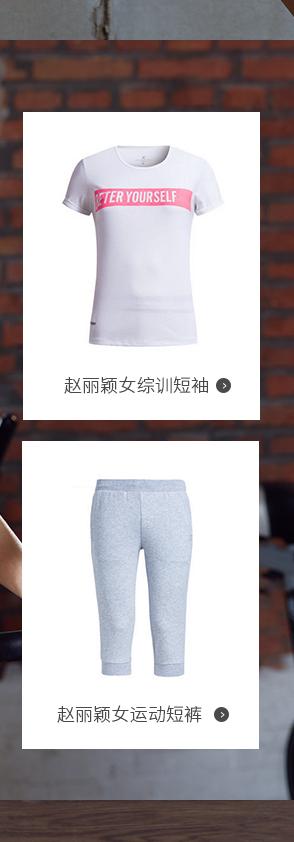 特步赵丽颖同款T恤