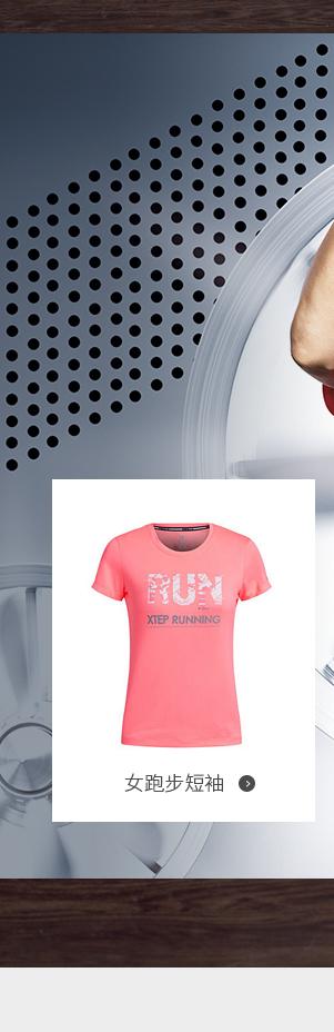特步女子透气跑步T恤