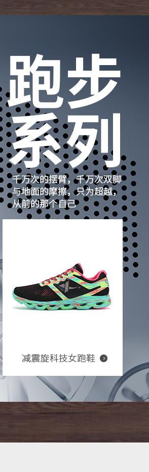 特步女子减震旋跑鞋