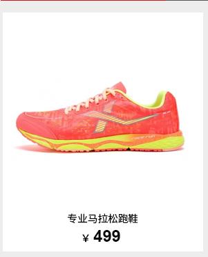 特步女子马拉松跑鞋
