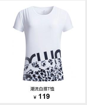 特步女子潮流T恤