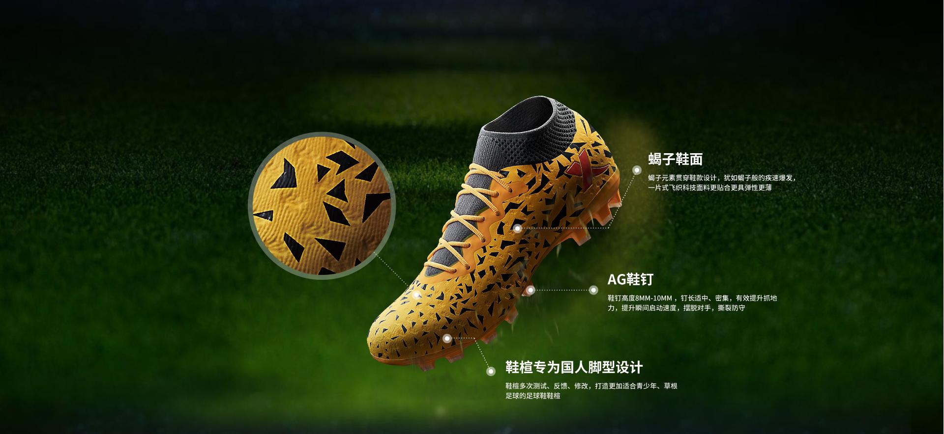 特步AG钉足球鞋
