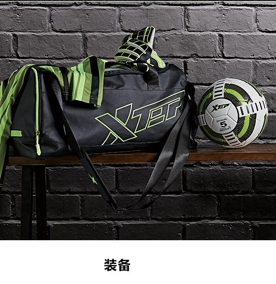 特步足球装备