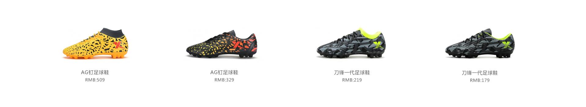特步足球鞋