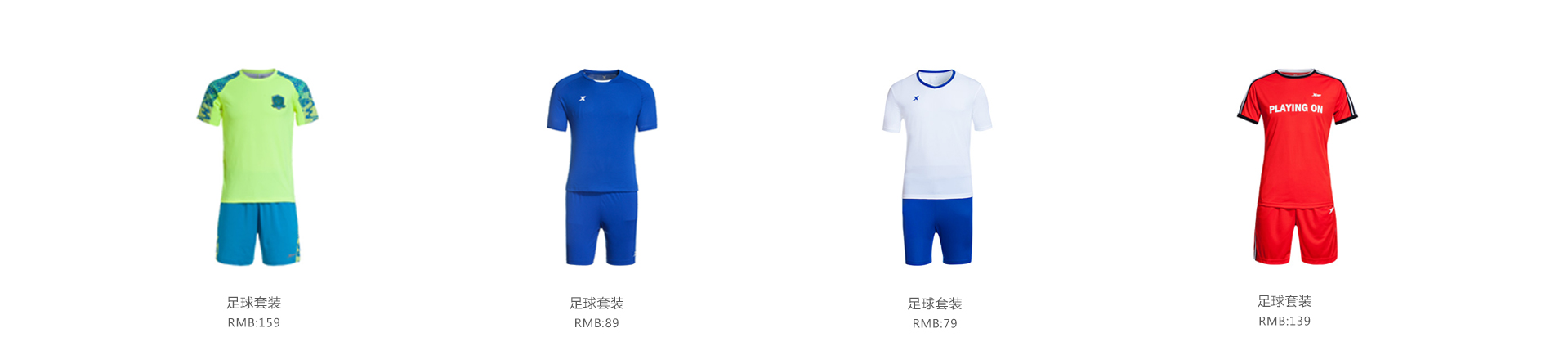 特步足球服