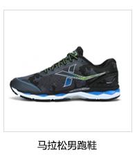特步 2016新款男跑鞋 时尚运动缓震男子运动鞋跑步鞋984419119083-