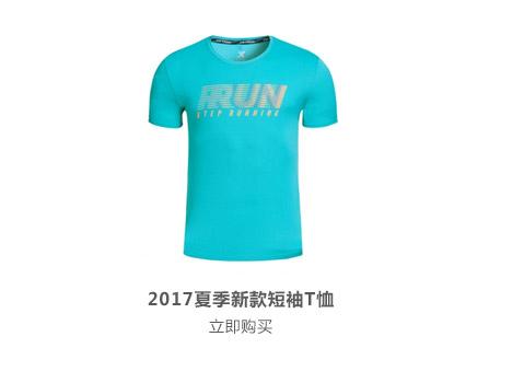 特步男子夏季T恤