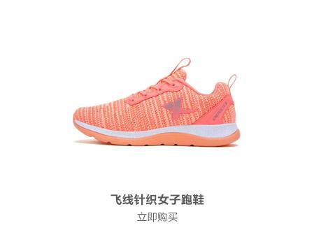 特步女子飞织夏季运动鞋