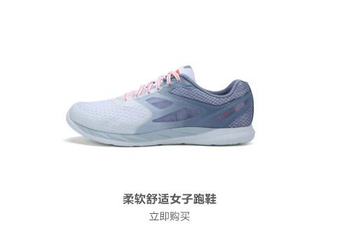 特步女子柔软夏季跑鞋