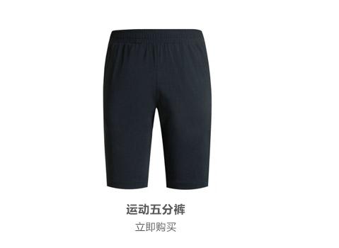 特步男子运动五分裤