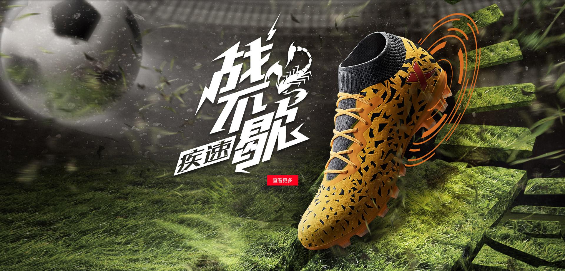 特步官方商城足球鞋