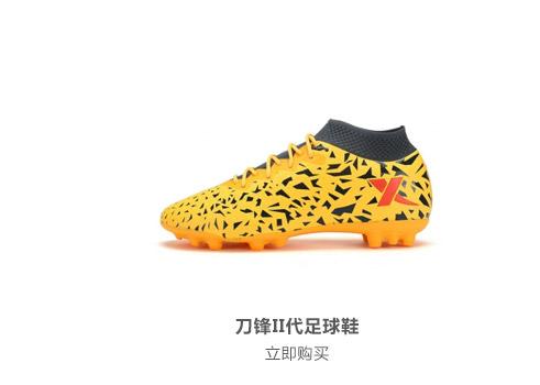 特步男子刀锋足球鞋运动鞋