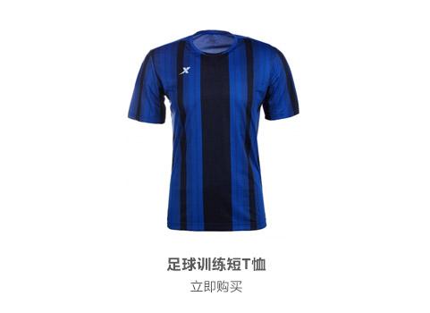 特步足球训练T恤