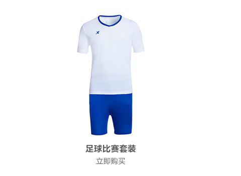 特步足球运动套装