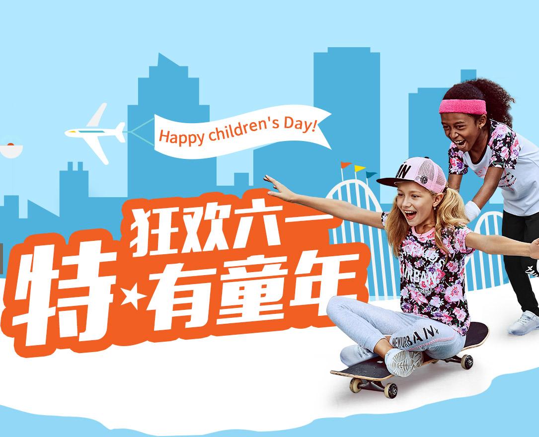 特步狂欢六一儿童节