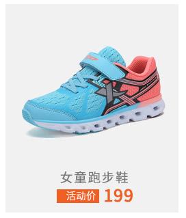 特步女童跑步鞋