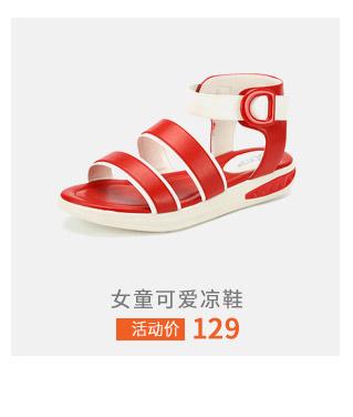 特步女童可爱凉鞋