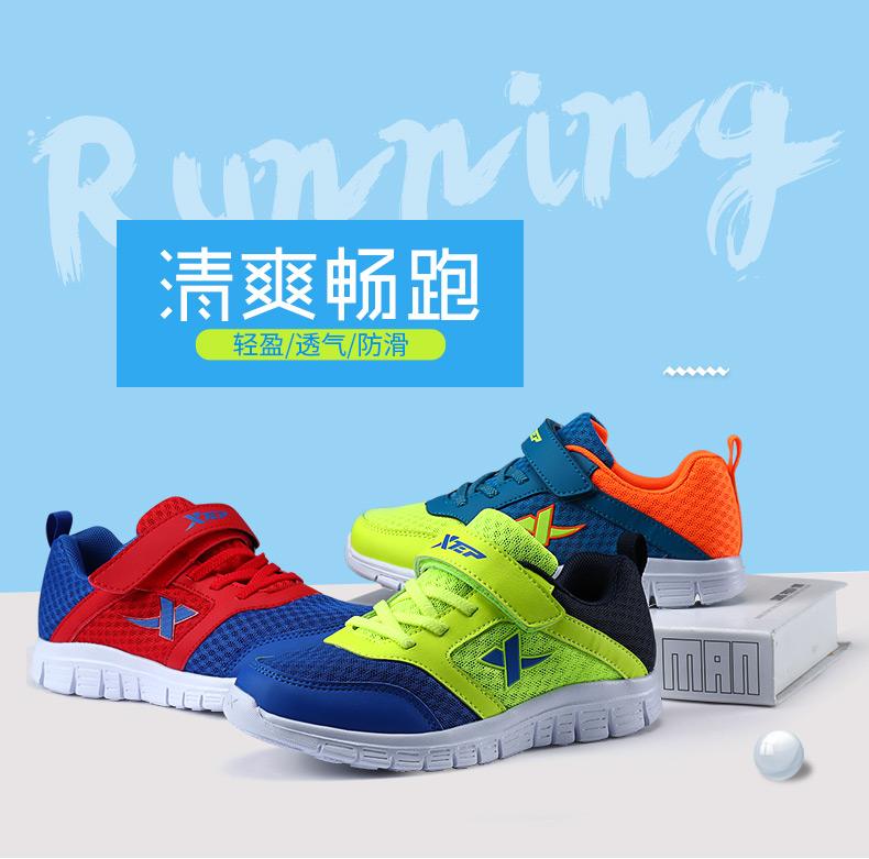 特步 男童跑鞋17新品 减震网布男童鞋683315119949-
