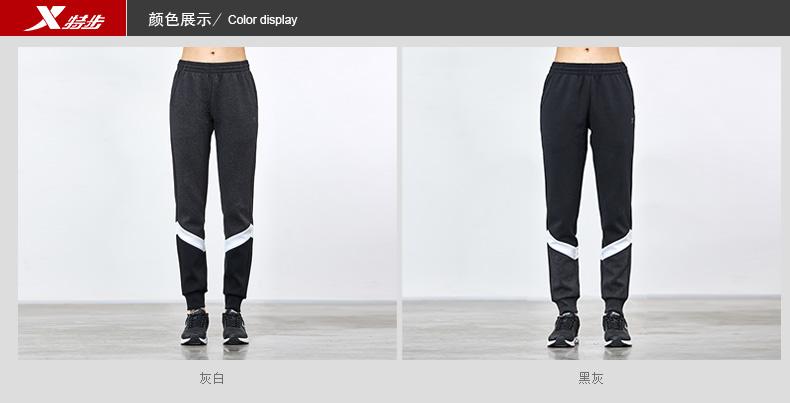 特步 女针织长裤 休闲健身训练跑步裤882128639113-