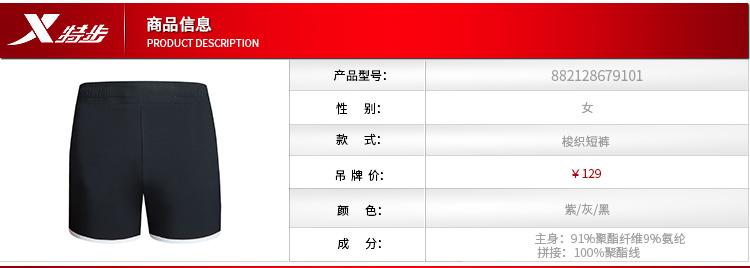 特步 女子梭织短裤春季款 舒适轻便跑步运动训练裤882128679101-