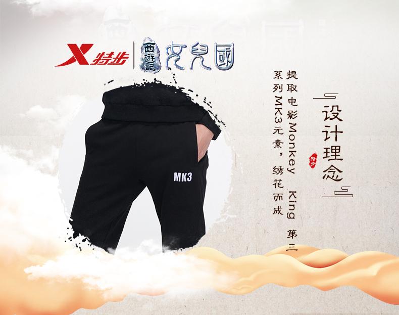 【预售】特步 男子春季九分裤 女儿国联名款男子针织九分裤882129A29328-