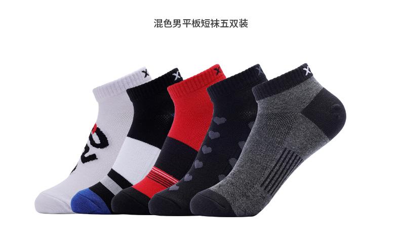 特步 男子混色五双装短袜 情侣款袜子882139549092-