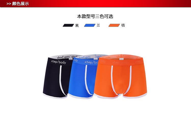 特步 男士运动平角内裤三条装882139879022-