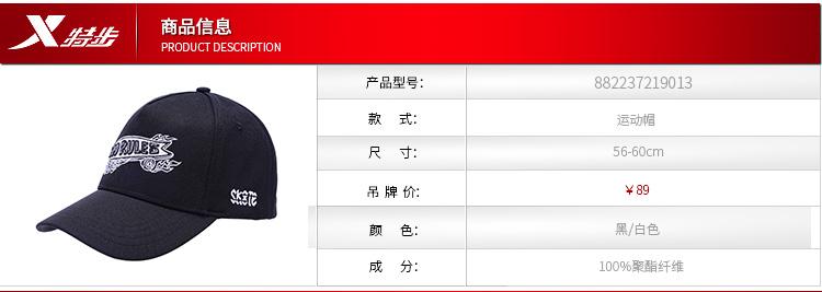 特步 男女运动帽 刺绣情侣运动帽882237219013-
