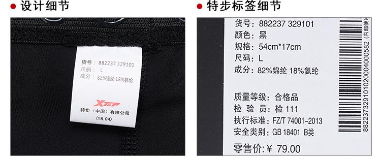 特步 男女通用护膝  专业运动舒适防护训练护具882237329101-