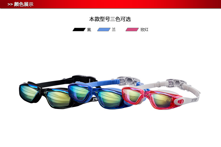 特步 男女通用泳镜  亲水舒适眼镜882237829124-