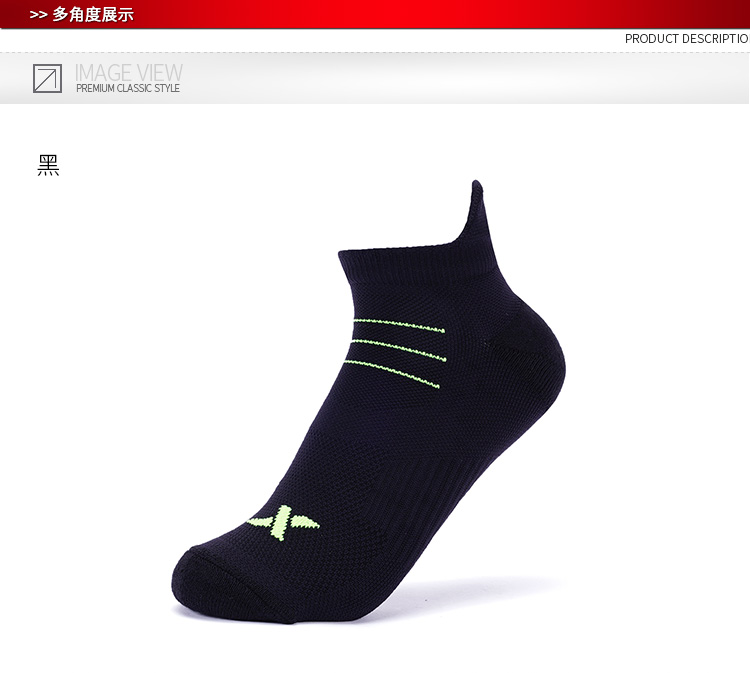 特步 男子短袜 两双装专业跑毛圈袜子882239519031-