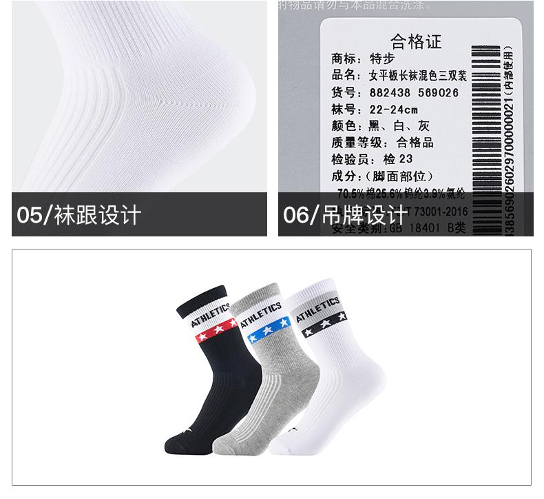 特步 女子新款舒适透气长袜3双装882438569026-