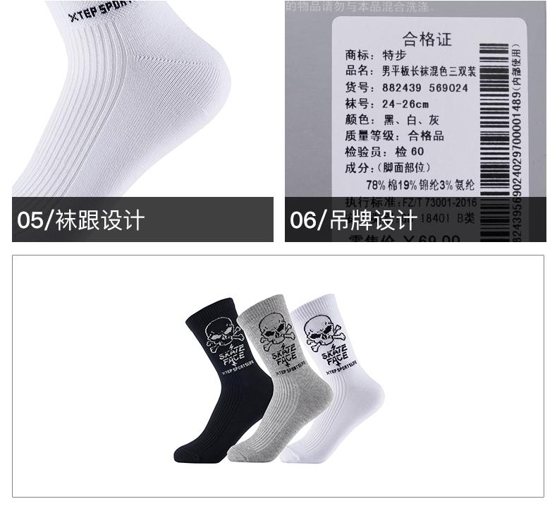 特步 男子新款长袜混色5双装882439569024-