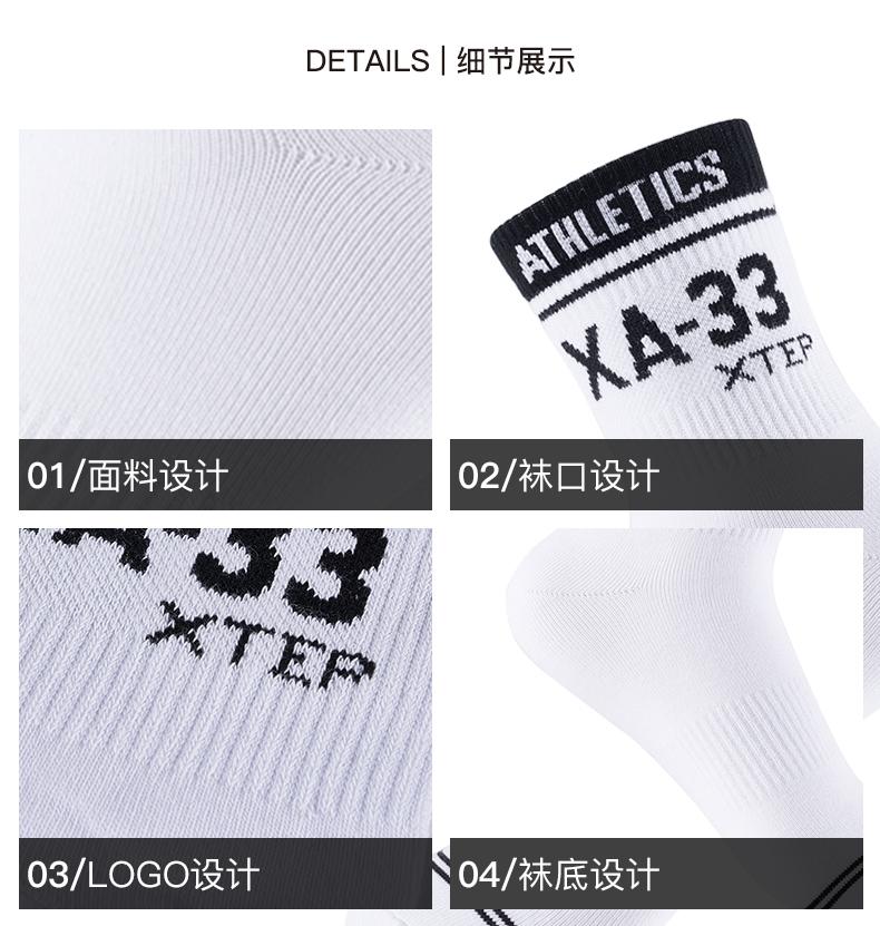 特步 男子新款平板长袜混色3双装882439569025-